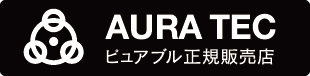 AURA TEC ピュアブル正規販売店