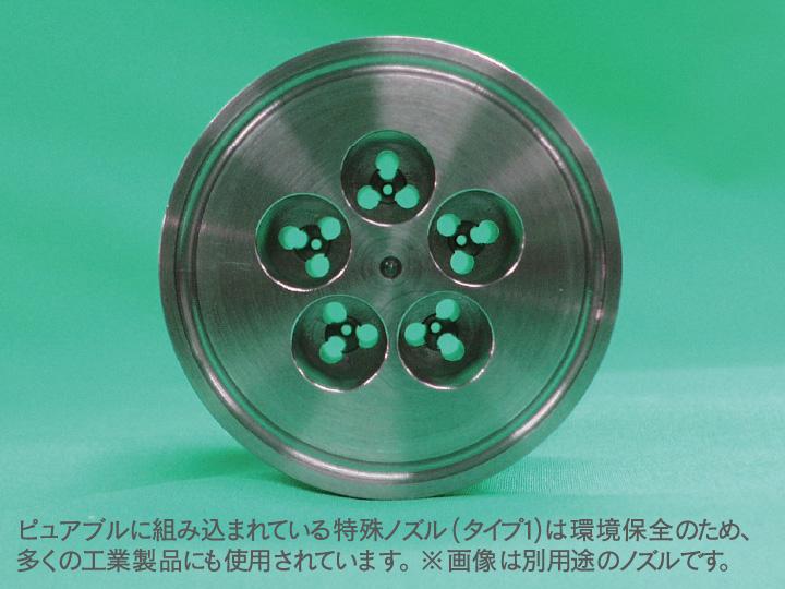 ピュアブルに組み込まれている特殊ノズル (タイプ1)は環境保全のため、多くの工業製品にも使用されていま す。※画像は別用途のノズルです。