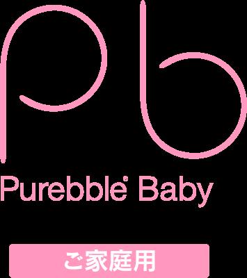PurebbleⅡ ご家庭用