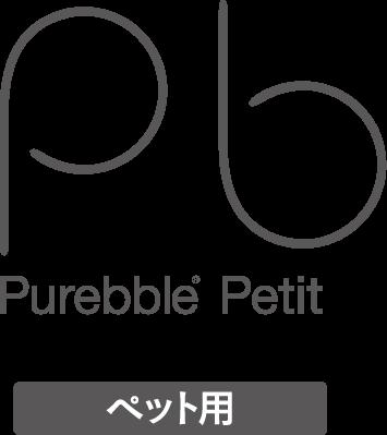 Purebble Petit ペット用