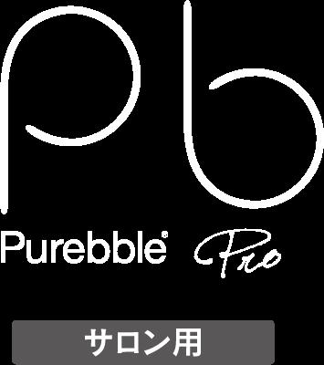 Purebble Pro サロン用